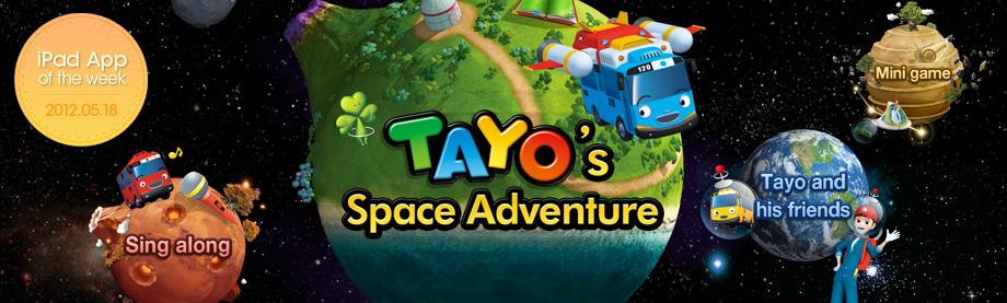 타요의 우주여행